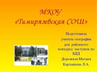 МКОУ «Тимирязевская СОШ» Подготовила учитель географии для районного конкурса