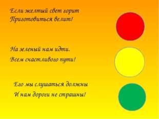 Если желтый свет горит Приготовиться велит! На зеленый нам идти. Всем счастли
