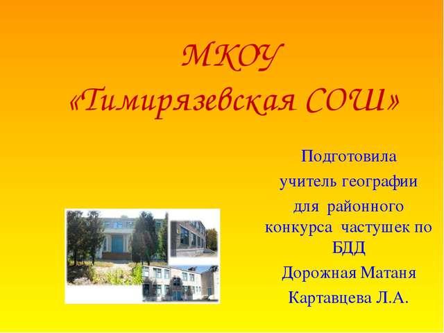 МКОУ «Тимирязевская СОШ» Подготовила учитель географии для районного конкурса...