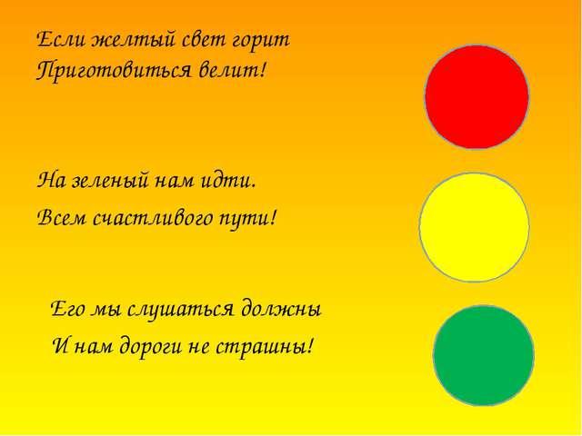 Если желтый свет горит Приготовиться велит! На зеленый нам идти. Всем счастли...