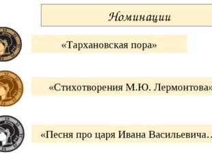 Номинации «Тархановская пора» «Стихотворения М.Ю. Лермонтова» «Песня про царя