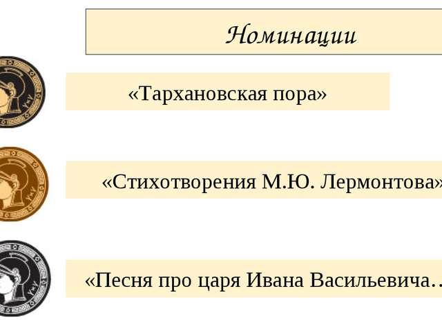 Номинации «Тархановская пора» «Стихотворения М.Ю. Лермонтова» «Песня про царя...