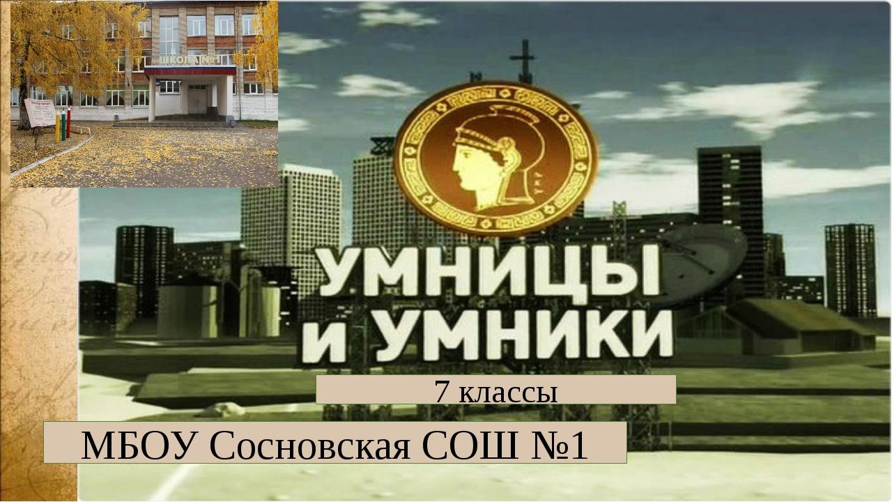 МБОУ Сосновская СОШ №1 7 классы