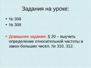 Задания на уроке: № 308 № 309 Домашнее задание: § 20 – выучить определение от