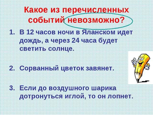 Какое из перечисленных событий невозможно? В 12 часов ночи в Яланском идет до...