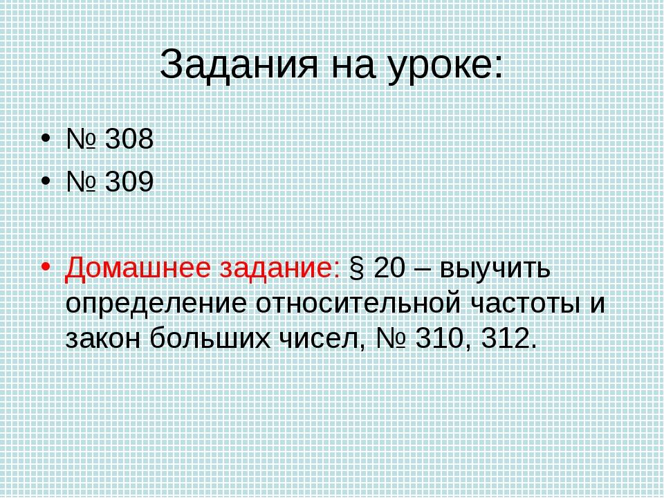 Задания на уроке: № 308 № 309 Домашнее задание: § 20 – выучить определение от...
