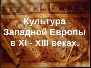 Культура Западной Европы в XI - XIII веках.