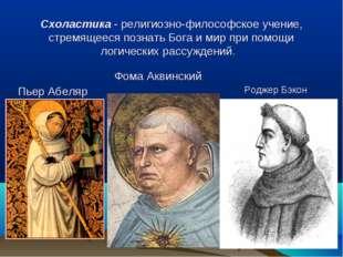 Схоластика - религиозно-философское учение, стремящееся познать Бога и мир п