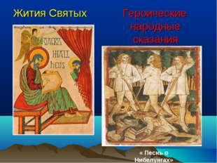 Жития Святых Героические народные сказания « Песнь о Нибелунгах»
