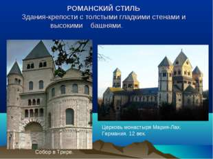 РОМАНСКИЙ СТИЛЬ Здания-крепости с толстыми гладкими стенами и высокими башня