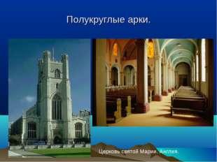Полукруглые арки. Церковь святой Марии. Англия.