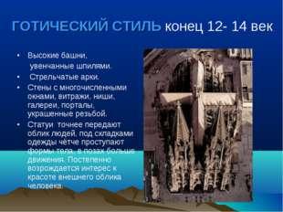 ГОТИЧЕСКИЙ СТИЛЬ конец 12- 14 век Высокие башни, увенчанные шпилями. Стрельча
