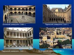 Болонский университет (1088 г.) Оксфордский университет (1188 г.) Падуанский