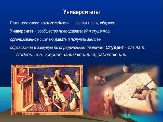Латинское слово «universitas»— совокупность, общность. Университет – сообщес...
