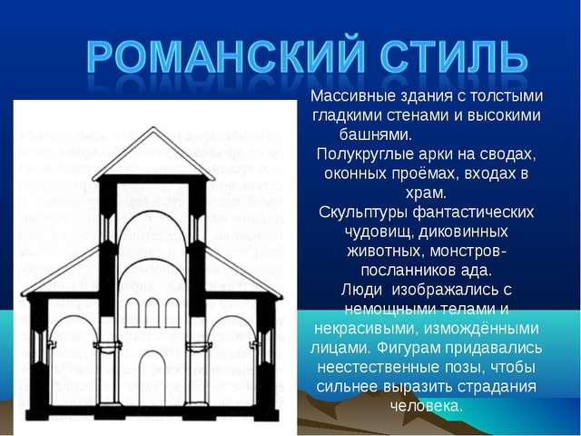 Массивные здания с толстыми гладкими стенами и высокими башнями. Полукруглы...