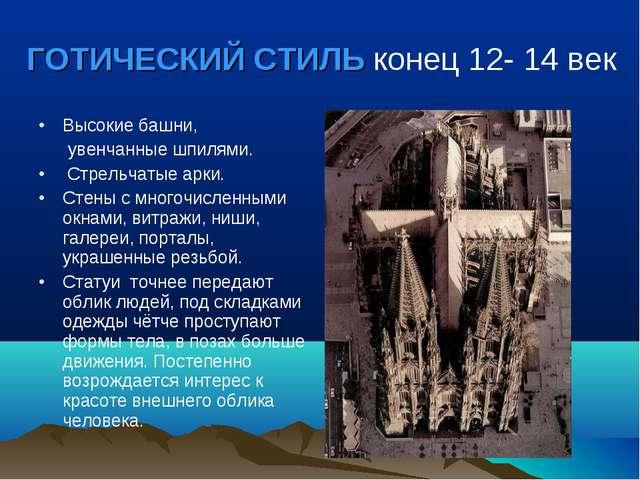 ГОТИЧЕСКИЙ СТИЛЬ конец 12- 14 век Высокие башни, увенчанные шпилями. Стрельча...