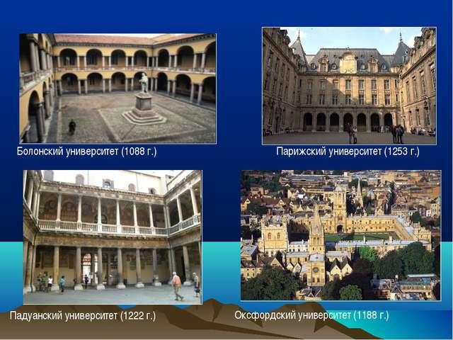 Болонский университет (1088 г.) Оксфордский университет (1188 г.) Падуанский...