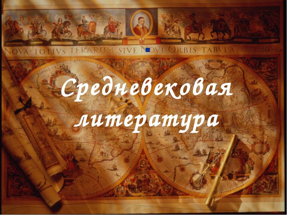 . Средневековая литература