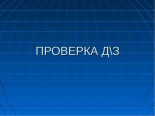 ПРОВЕРКА Д\З