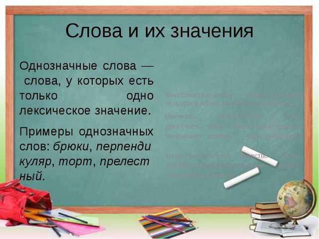 Слова и их значения Однозначные слова — слова, у которых есть только одно лек...