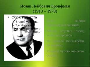 Исаак Лейбович Бронфман (1913 – 1978) Даты жизни зафиксируют чернила, Между с