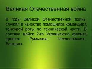 Великая Отечественная война В годы Великой Отечественной войны служил в качес