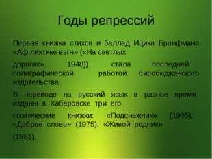 Годы репрессий Первая книжка стихов и баллад Ицика Бронфмана «Аф лихтике вэгн