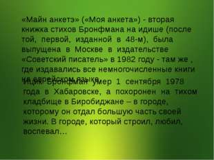«Майн анкетэ» («Моя анкета») - вторая книжка стихов Бронфмана на идише (после