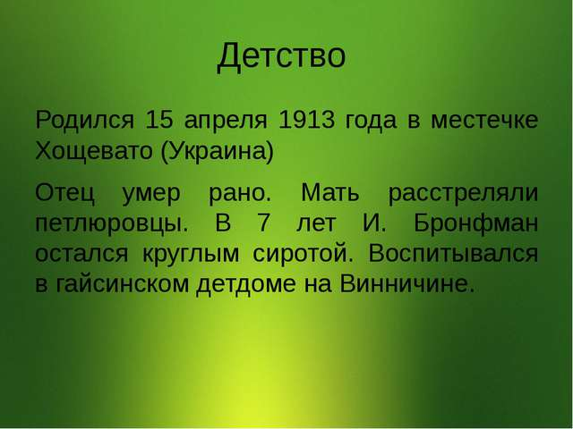 Детство Родился 15 апреля 1913 года в местечке Хощевато (Украина) Отец умер р...