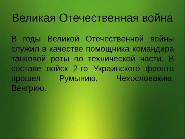 Великая Отечественная война В годы Великой Отечественной войны служил в качес...