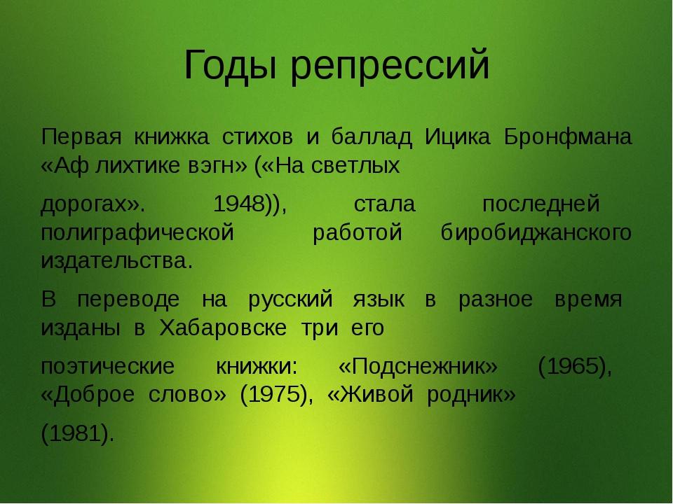 Годы репрессий Первая книжка стихов и баллад Ицика Бронфмана «Аф лихтике вэгн...