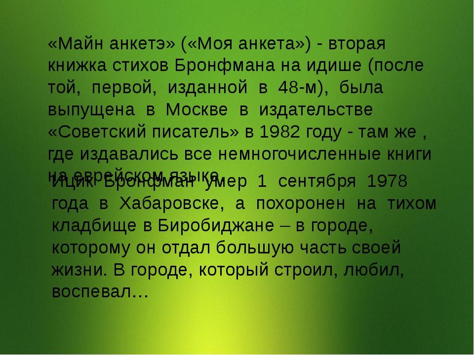 «Майн анкетэ» («Моя анкета») - вторая книжка стихов Бронфмана на идише (после...