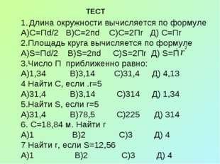 ТЕСТ Длина окружности вычисляется по формуле А)С=Пd/2 В)С=2пd С)С=2Пr Д) С=Пr