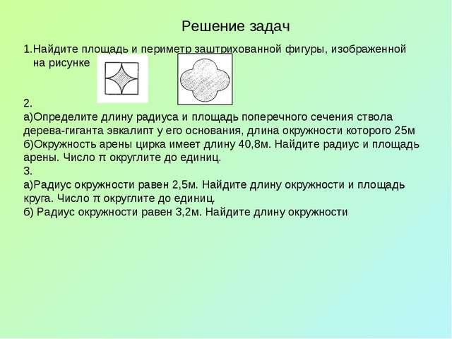Решение задач 1.Найдите площадь и периметр заштрихованной фигуры, изображенн...