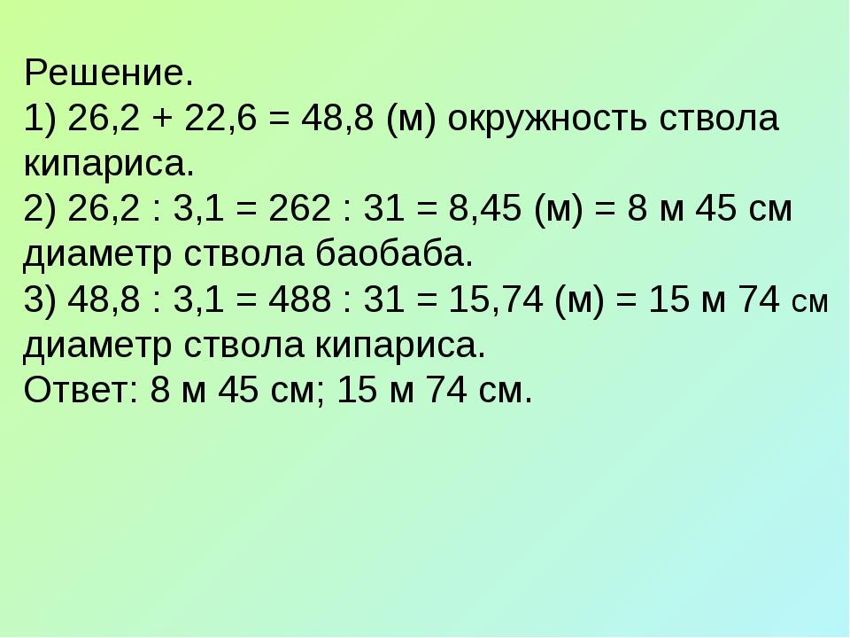 Решение. 1) 26,2 + 22,6 = 48,8 (м) окружность ствола кипариса. 2) 26,2 : 3,1...