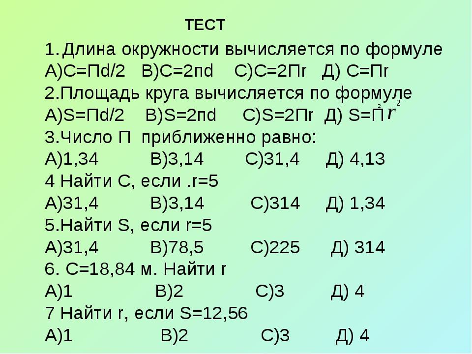 ТЕСТ Длина окружности вычисляется по формуле А)С=Пd/2 В)С=2пd С)С=2Пr Д) С=Пr...