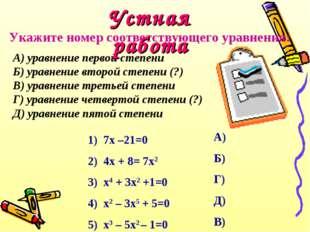 Укажите номер соответствующего уравнения: А) уравнение первой степени Б) урав