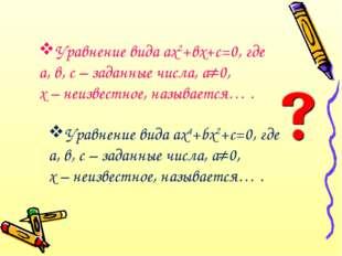 Уравнение вида ах2+вх+с=0, где а, в, с – заданные числа, а0, х – неизвестное