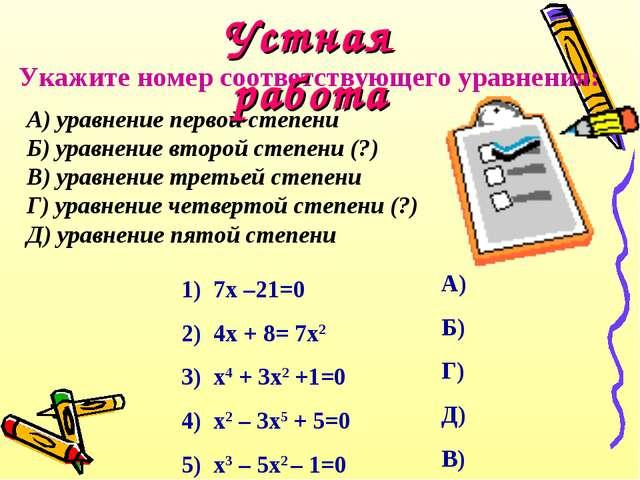 Укажите номер соответствующего уравнения: А) уравнение первой степени Б) урав...