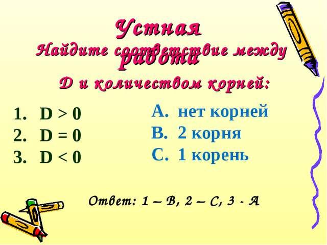 Устная работа Найдите соответствие между D и количеством корней: D > 0 D = 0...