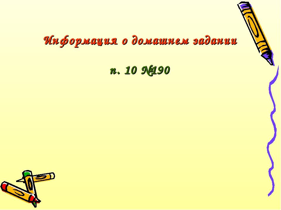 Информация о домашнем задании п. 10 №190