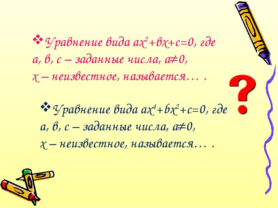 Уравнение вида ах2+вх+с=0, где а, в, с – заданные числа, а0, х – неизвестное...