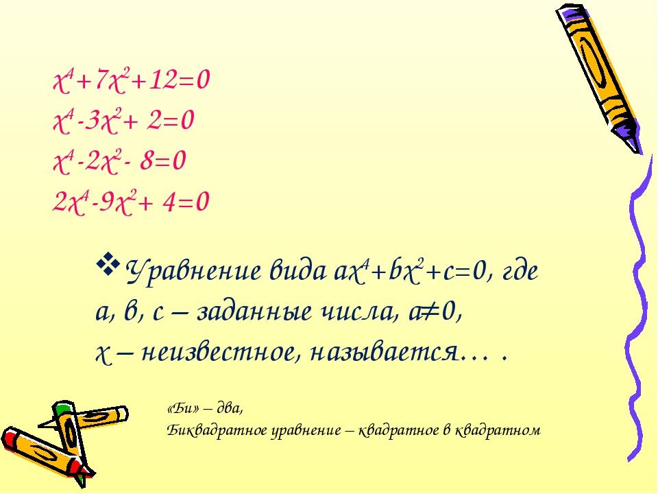 х4+7х2+12=0 х4-3х2+ 2=0 х4-2х2- 8=0 2х4-9х2+ 4=0 Уравнение вида ах4+bх2+с=0,...