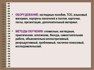 ОБОРУДОВАНИЕ: наглядные пособия, ТСО, языковый материал, портреты писателей и