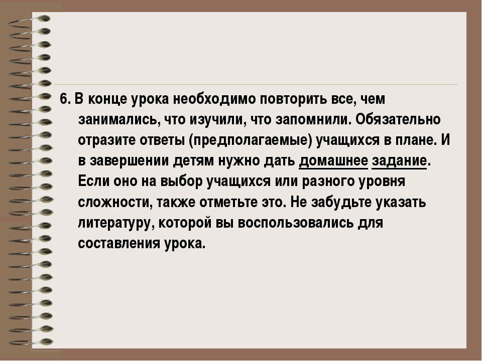 6. В конце урока необходимо повторить все, чем занимались, что изучили, что з...