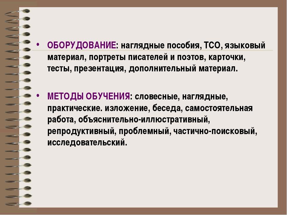ОБОРУДОВАНИЕ: наглядные пособия, ТСО, языковый материал, портреты писателей и...