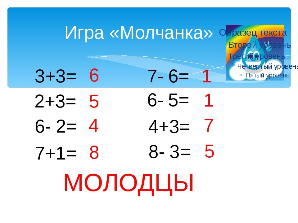 Игра «Молчанка» 3+3= 2+3= 6- 2= 7+1= 7- 6= 6- 5= 4+3= 8- 3= 6 5 4 8 1 1 7 5 М...