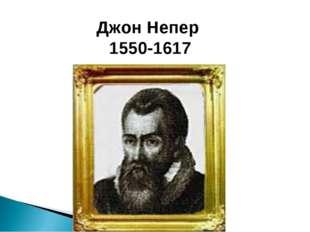Джон Непер 1550-1617