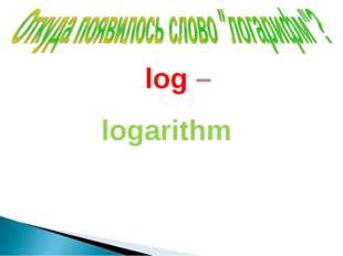 log – logarithm –. «соотнесенные числа»