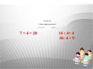 Устный счет 3. Какие цифры пропущены? __× 4 =__8 __6: 4 = __ 7 × 4 = 28 16 :